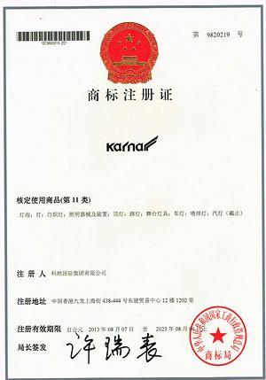 Гандлёвая марка і патэнт KARNAR INTERNATIONAL GROUP LTD