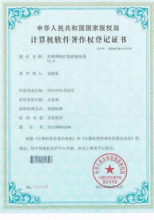 Brand le patent KARNAR INTERNATIONAL GROUP LTD